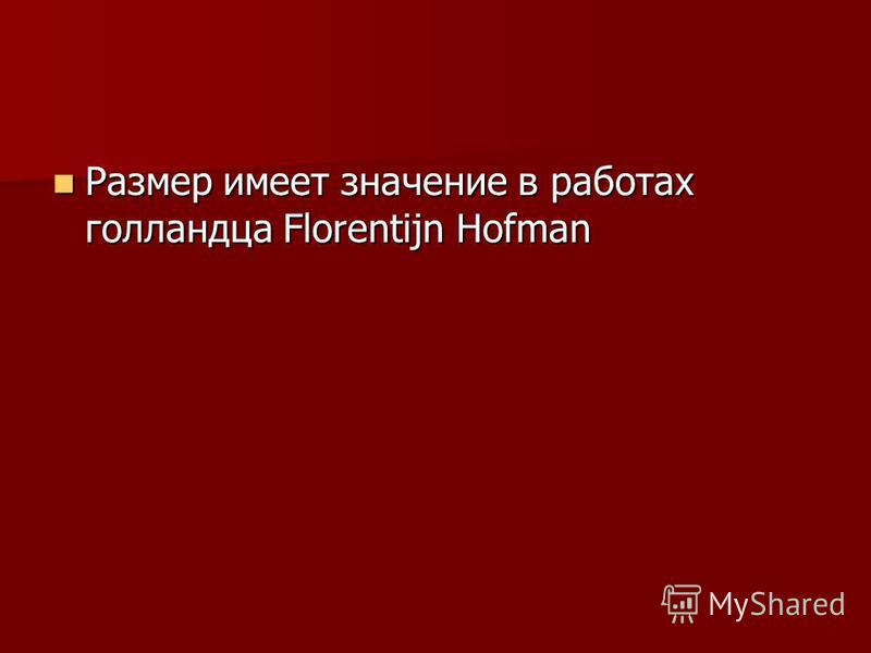 Размер имеет значение в работах голландца Florentijn Hofman Размер имеет значение в работах голландца Florentijn Hofman
