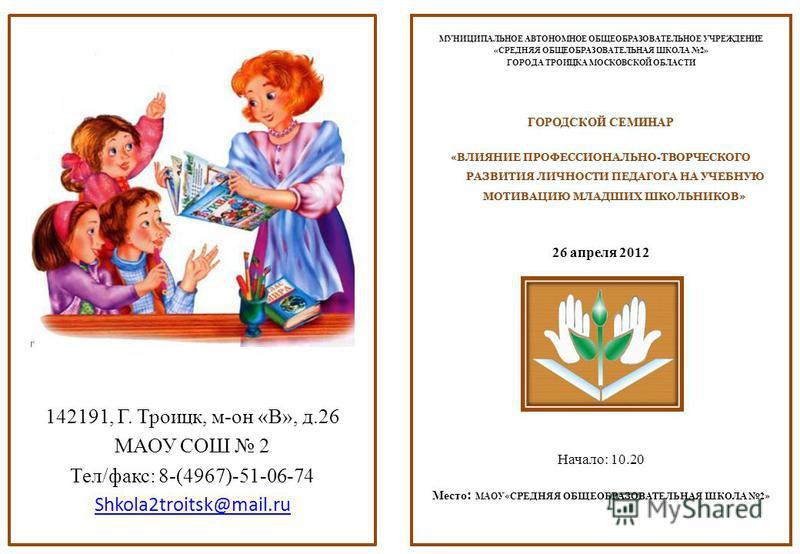 142191, Г. Троицк, м-он «В», д.26 МАОУ СОШ 2 Тел/факс: 8-(4967)-51-06-74 Shkola2troitsk@mail.ru