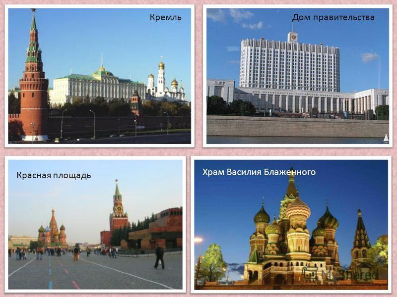 Кремль Дом правительства Красная площадь Храм Василия Блаженного
