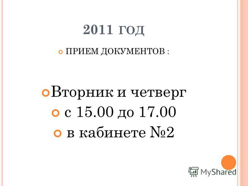 2011 ГОД ПРИЕМ ДОКУМЕНТОВ : Вторник и четверг с 15.00 до 17.00 в кабинете 2