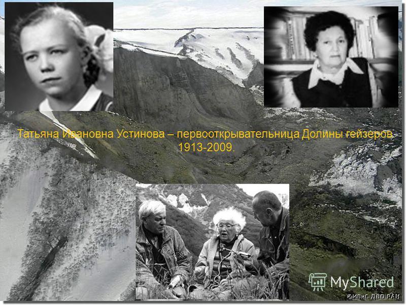 Татьяна Ивановна Устинова – первооткрывательница Долины гейзеров. 1913-2009.