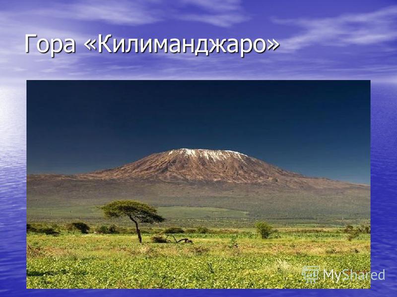 Гора «Килиманджаро»