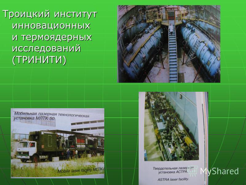 Троицкий институт инновационных и термоядерных исследований (ТРИНИТИ)