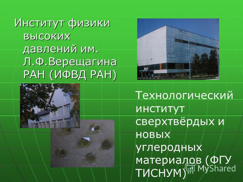 Институт физики высоких давлений им. Л.Ф.Верещагина РАН (ИФВД РАН) Технологический институт сверхтвёрдых и новых углеродных материалов (ФГУ ТИСНУМ)