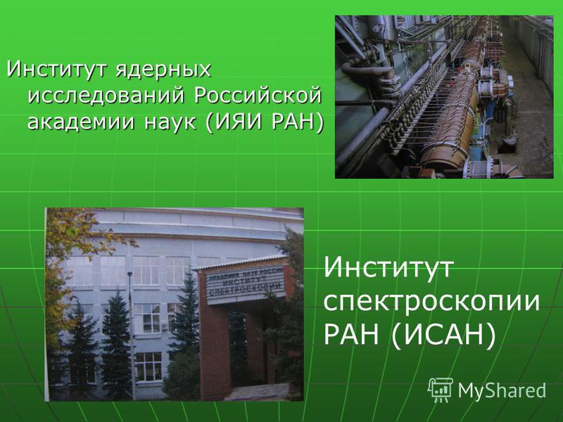 Институт ядерных исследований Российской академии наук (ИЯИ РАН) Институт спектроскопии РАН (ИСАН)