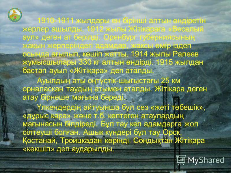 1910-1911 жылдары ен бірінші алтын өндіретін жерлер ашылды. 1912 жылы Жітікараға «Веселый аул» деген ат берілді. Оренбург губерниясының жақын жерлеріндегі адамдар, жаксы өмір іздеп осында ағылып, көшіп жатты. 1914 жылы Ралеев жұмысшылары 330 кг алтын