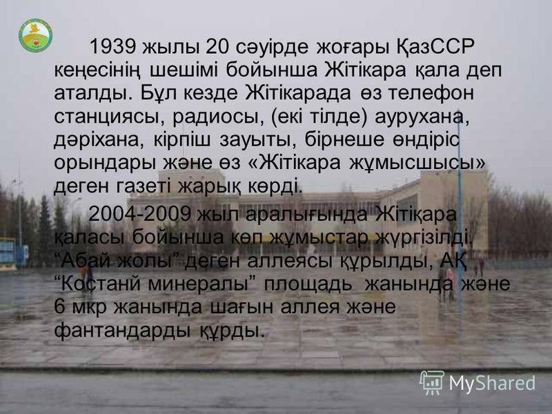 1939 жылы 20 сәуірде жоғары ҚазССР кеңесінің шешімі бойынша Жітікара қала деп аталды. Бұл кезде Жітікарада өз телефон станциясы, радиосы, (екі тілде) аурухана, дәріхана, кірпіш зауыты, бірнеше өндіріс орындары және өз «Жітікара жұмысшысы» деген газет