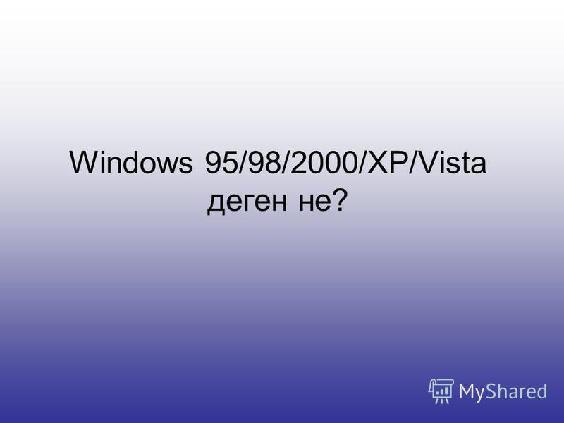 Windows 95/98/2000/XP/Vista деген не?