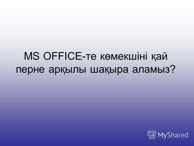 МS OFFICE-те көмекшіні қай перне арқылы шақыра аламыз?