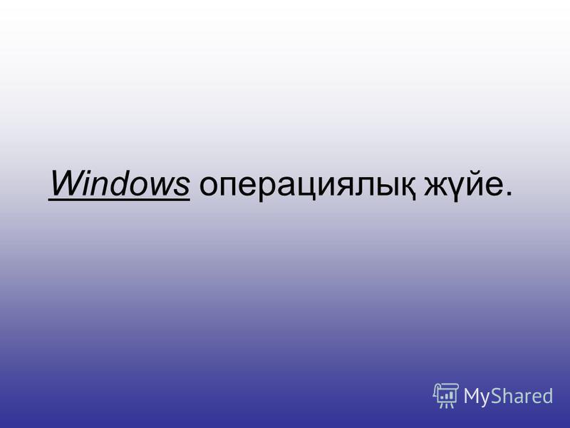 Windows операциялық жүйе.