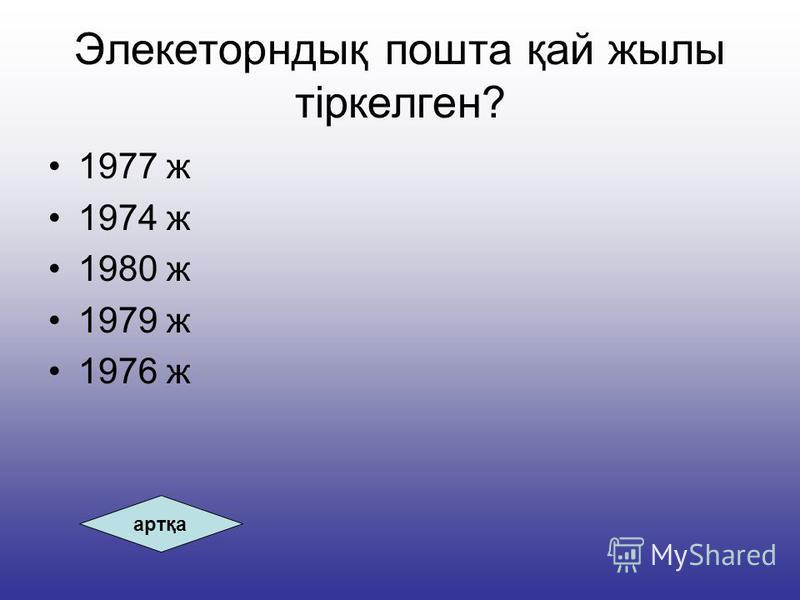 Элекеторндық пошта қай жылы тіркелген? 1977 ж 1974 ж 1980 ж 1979 ж 1976 ж артқа