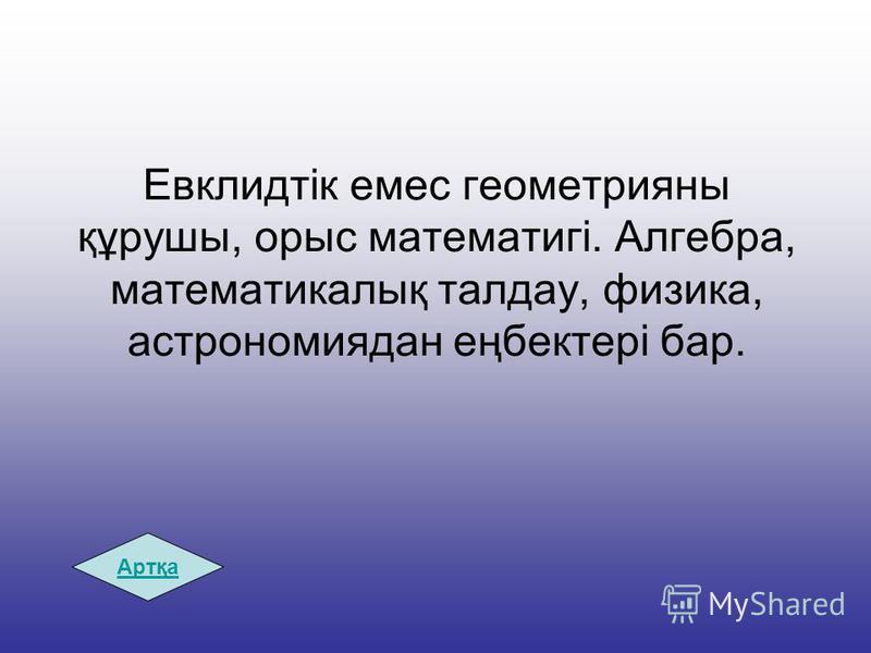 Евклидтік емес геометрияны құрушы, орыс математигі. Алгебра, математикалық талдау, физика, астрономиядан еңбектері бар. Артқа