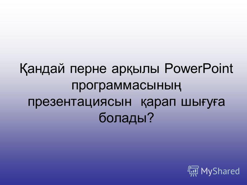 Қандай перне арқылы PowerPoint программасының презентациясын қарап шығуға болады?