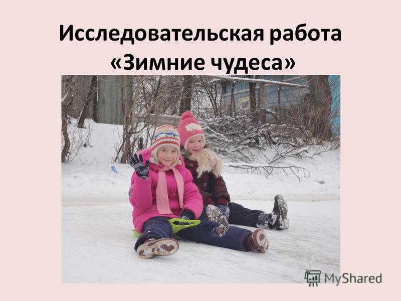 Исследовательская работа «Зимние чудеса»