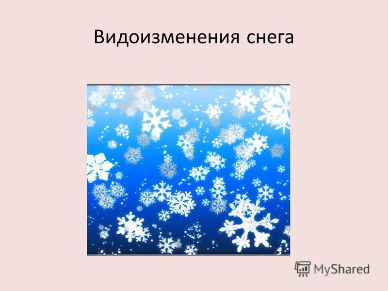 Видоизменения снега