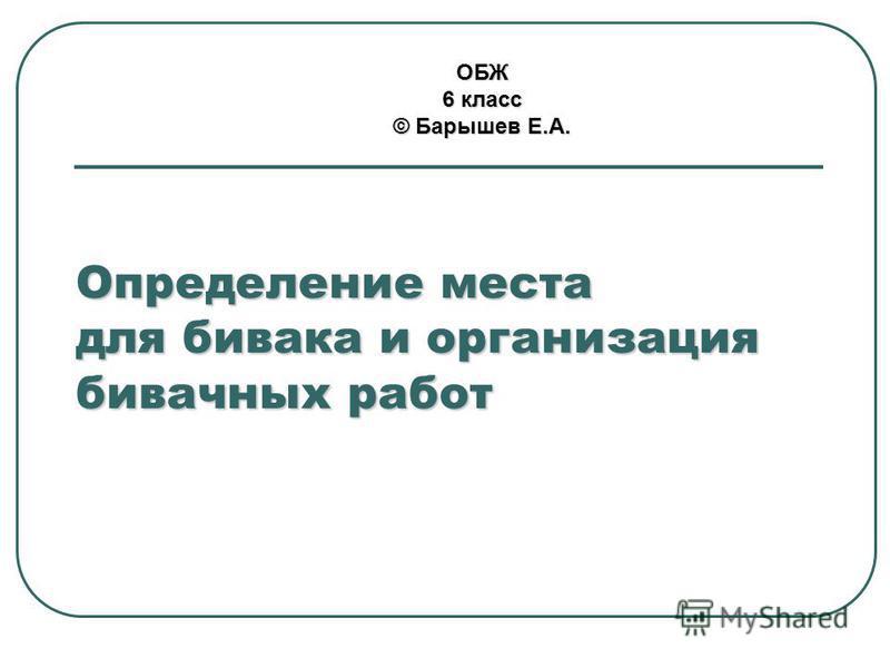 Определение места для бивака и организация бивачных работ ОБЖ 6 класс © Барышев Е.А.