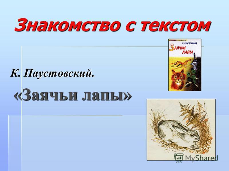 Знакомство с текстом К. Паустовский. «Заячьи лапы» «Заячьи лапы»