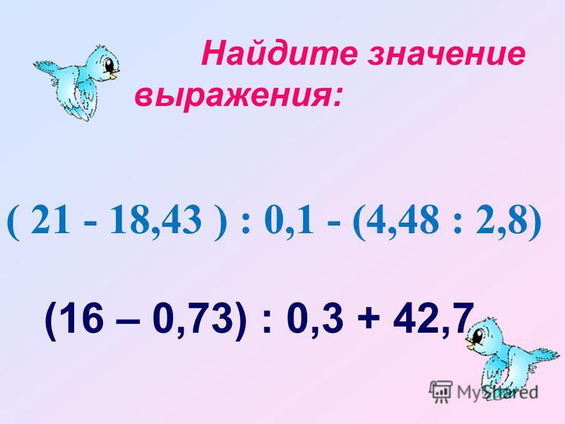 Найдите значение выражения: ( 21 - 18,43 ) : 0,1 - (4,48 : 2,8) (16 – 0,73) : 0,3 + 42,7