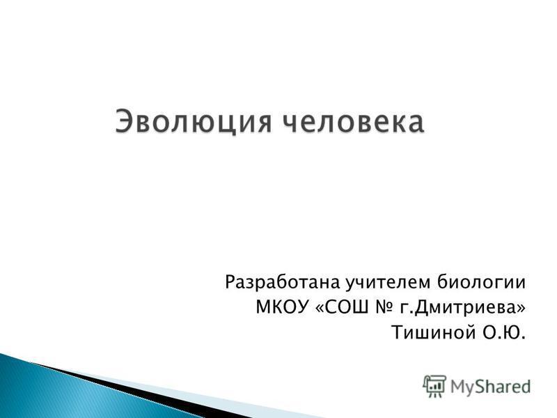 Разработана учителем биологии МКОУ «СОШ г.Дмитриева» Тишиной О.Ю.
