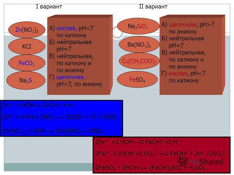 I вариант А) кислая, рН<7 по катиону Б) нейтральная рН=7 В) нейтральная, по катиону и по аниону Г) щелочная, рН>7, по аниону II вариант А) щелочная, рН>7 по аниону Б) нейтральная рН=7 В) нейтральная, по катиону и по аниону Г) кислая, рН<7 по катиону