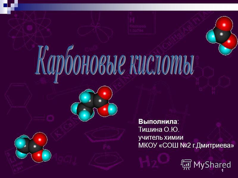 1 Выполнила: Тишина О.Ю. учитель химии МКОУ «СОШ 2 г.Дмитриева»