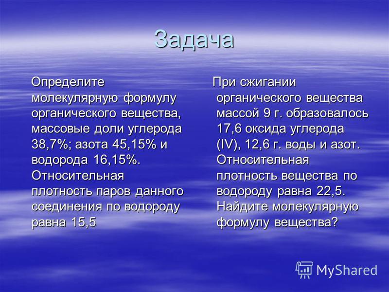 Задача Определите молекулярную формулу органического вещества, массовые доли углерода 38,7%; азота 45,15% и водорода 16,15%. Относительная плотность паров данного соединения по водороду равна 15,5 Определите молекулярную формулу органического веществ
