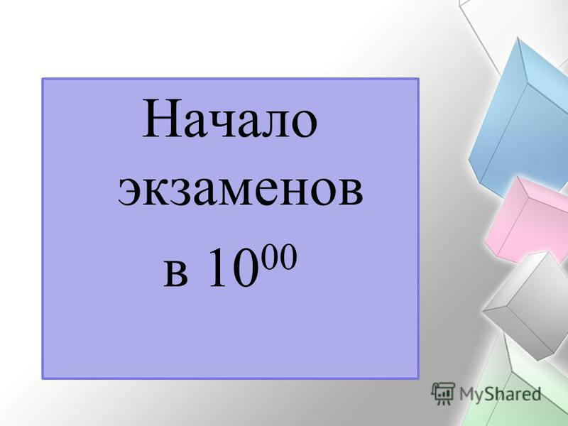 Начало экзаменов в 10 00