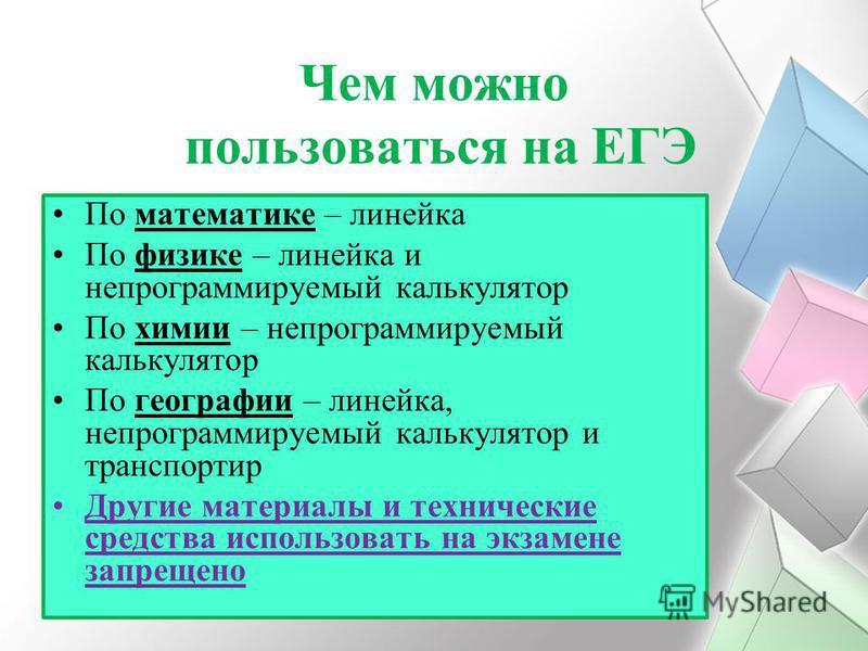 Чем можно пользоваться на ЕГЭ По математике – линейка По физике – линейка и непрограммируемый калькулятор По химии – непрограммируемый калькулятор По географии – линейка, непрограммируемый калькулятор и транспортир Другие материалы и технические сред