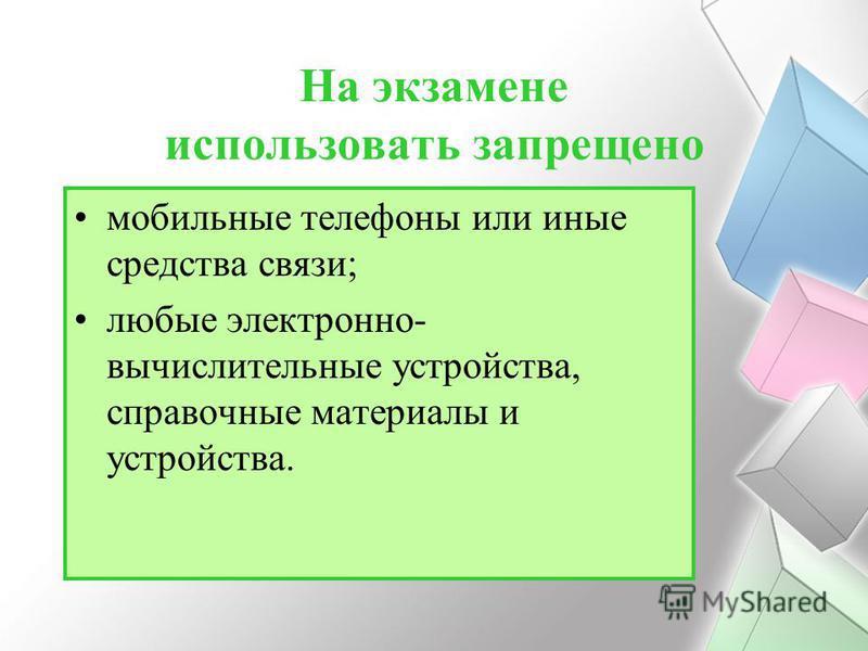 На экзамене использовать запрещено мобильные телефоны или иные средства связи; любые электронно- вычислительные устройства, справочные материалы и устройства.