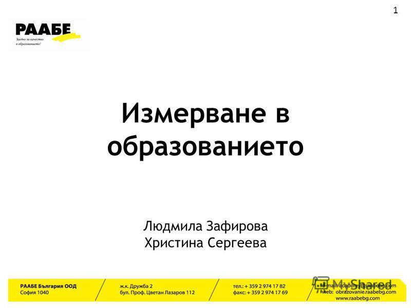 Измерване в образованието Людмила Зафирова Христина Сергеева 1