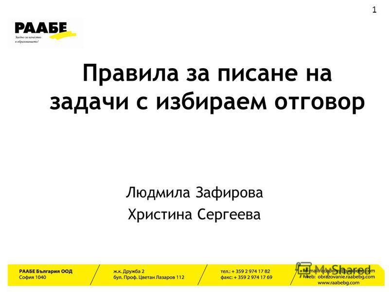 Правила за писане на задачи с избираем отговор Людмила Зафирова Христина Сергеева 1
