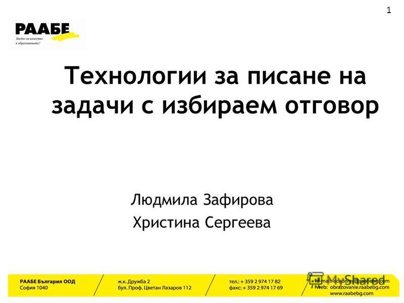 Технологии за писане на задачи с избираем отговор Людмила Зафирова Христина Сергеева 1