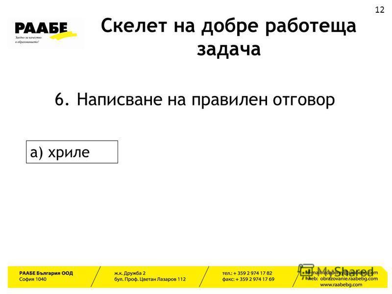 Скелет на добре работеща задача 6.Написване на правилен отговор 12 а) хриле