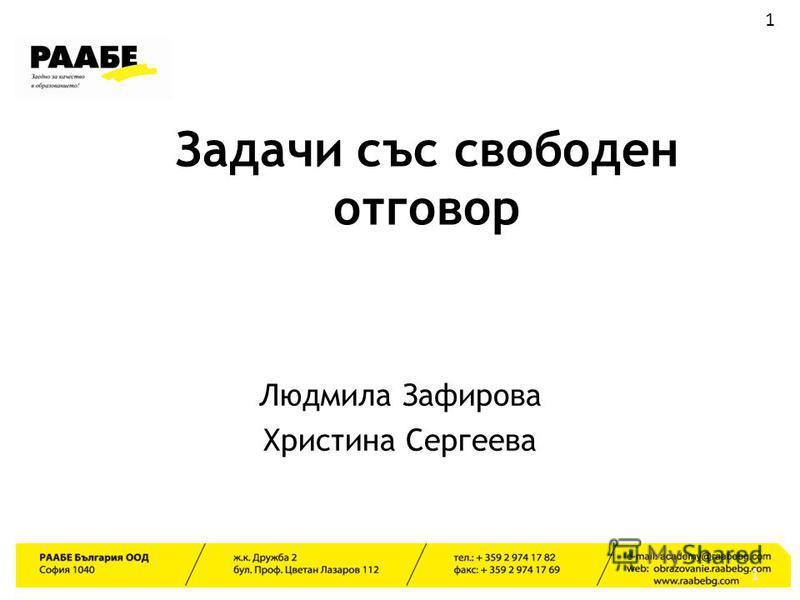 Задачи със свободен отговор Людмила Зафирова Христина Сергеева 1 1