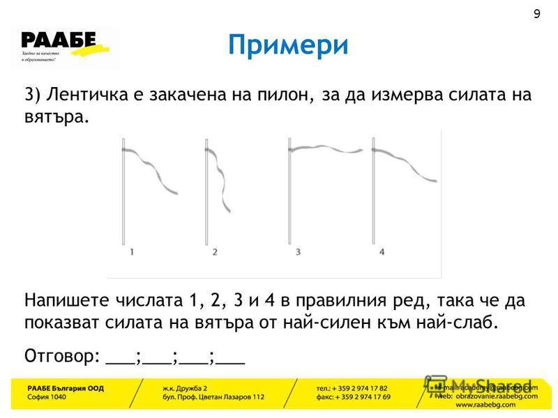 Примери 9 3) Лентичка е закачена на пилон, за да измерва силата на вятъра. Напишете числата 1, 2, 3 и 4 в правилния ред, така че да показват силата на вятъра от най-силен към най-слаб. Отговор: ___;___;___;___