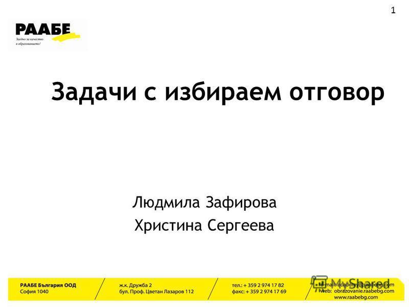 Задачи с избираем отговор Людмила Зафирова Христина Сергеева 1