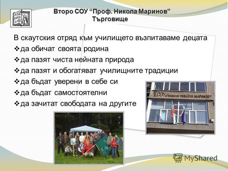 В нашето училище - база по руски език бе проведен международен форум по проекта Радуга из России Второ СОУ Проф. Никола Маринов Търговище
