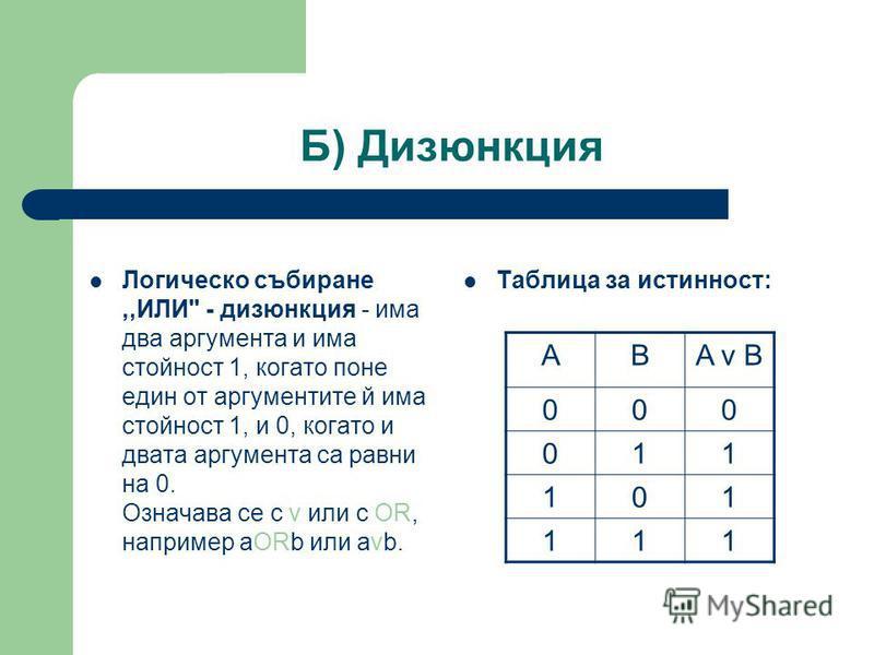 Б) Дизюнкция Логическо събиране,,ИЛИ