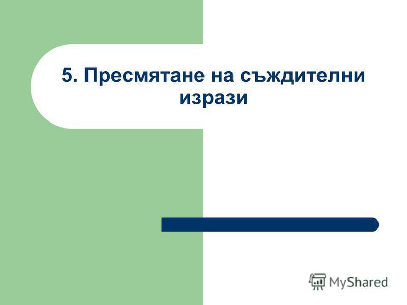 5. Пресмятане на съждителни изрази