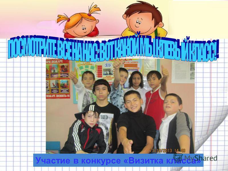 Участие в конкурсе «Визитка класса»