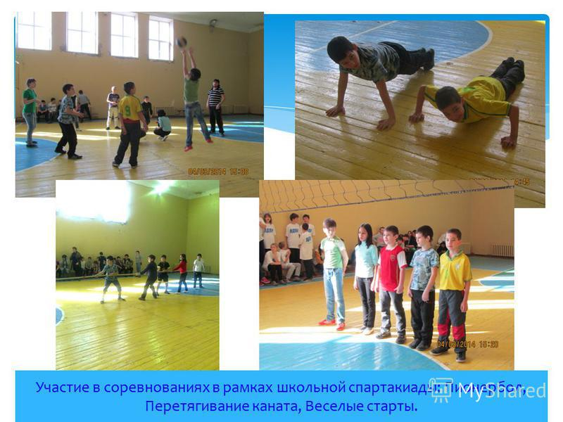 Участие в соревнованиях в рамках школьной спартакиады: Пионербол, Перетягивание каната, Веселые старты.