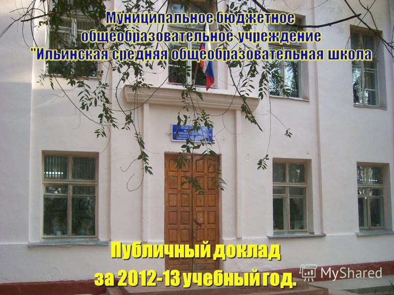 Публичный доклад за 2012-13 учебный год.