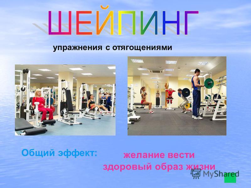 упражнения с отягощениями желание вести здоровый образ жизни Общий эффект: