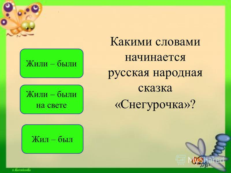 Какими словами начинается русская народная сказка «Снегурочка»? Жили – были на свете Жил – был Жили – были