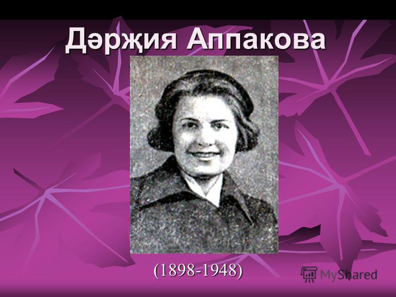 Дәрҗия Аппакова (1898-1948)