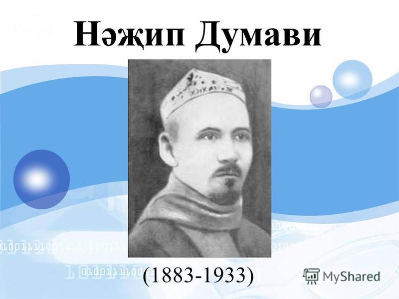 Нәҗип Думави (1883-1933))