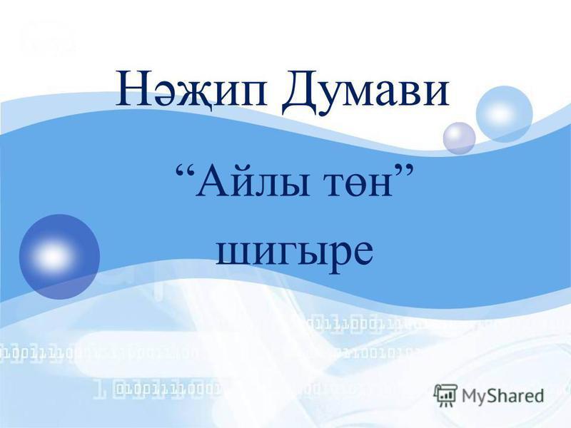 Нәҗип Думави Айлы төн шигыре