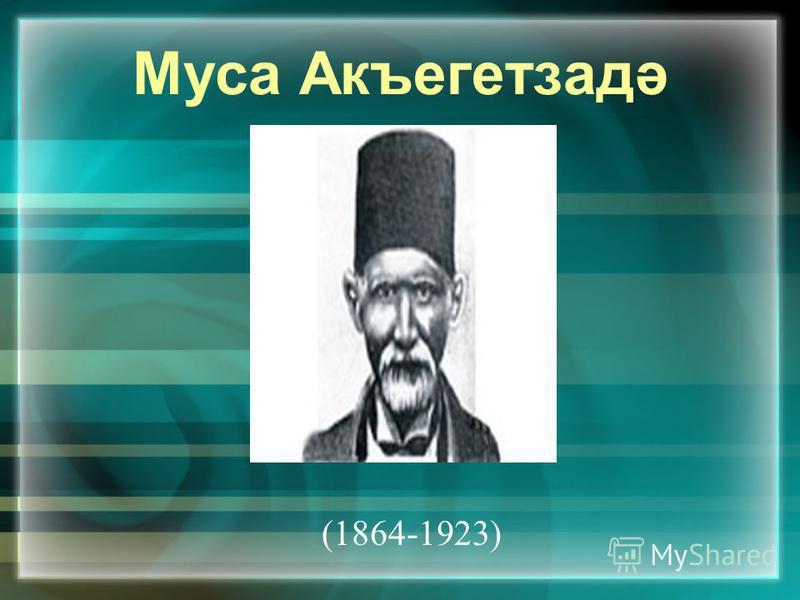 Муса Акъегетзадә (1864-1923)