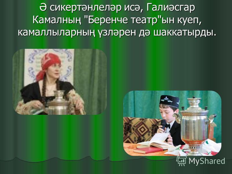Ә сикертәнлеләр исә, Галиәсгар Камалның Беренче театрсын купе, камаллыларның үзләрен дә шаккатырды.
