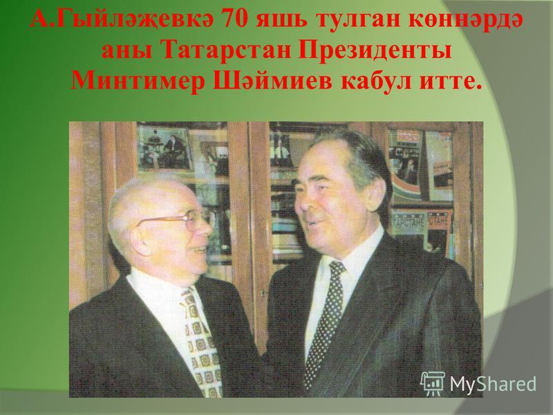 А.Гыйләҗевкә 70 яшь тулган көннәрдә аны Татарстан Президенты Минтимер Шәймиев кабул итте.